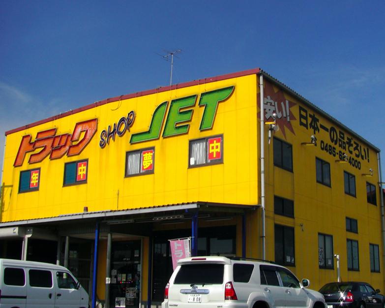 「トラックショップ・ジェット羽生店」の画像検索結果